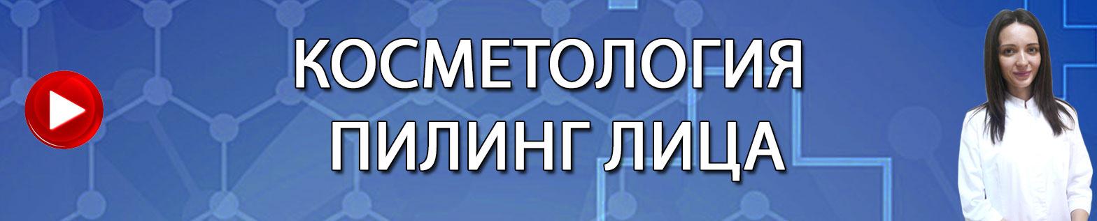 Косметолог Пилинг лица в Харькове