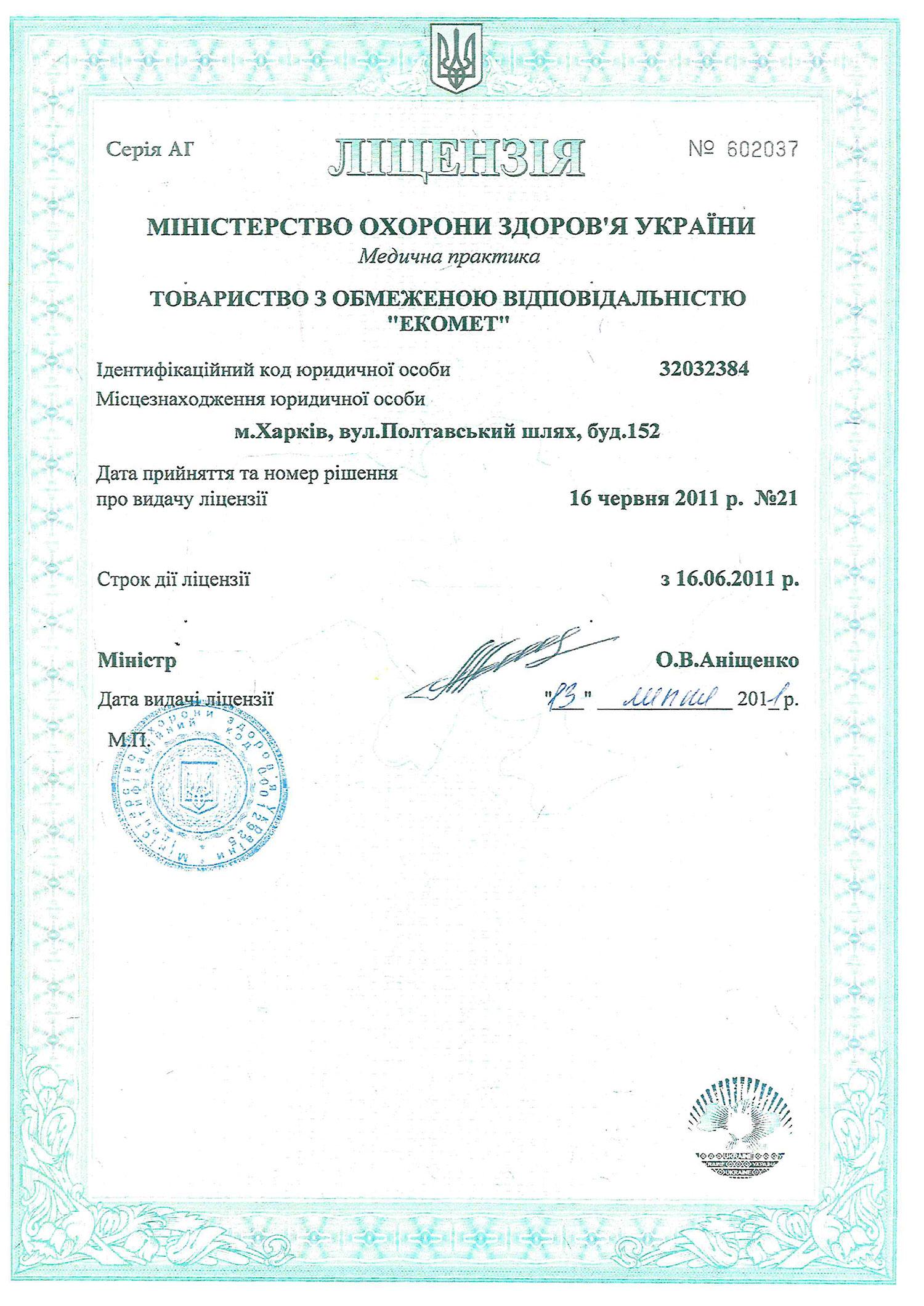 ООО ЭКОМЕТ Лиц. АГ №602307 от 16.06.2011г