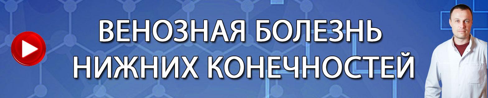 Флеболог Харьков