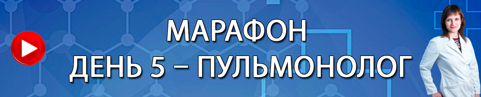 Пульмонолог Харьков