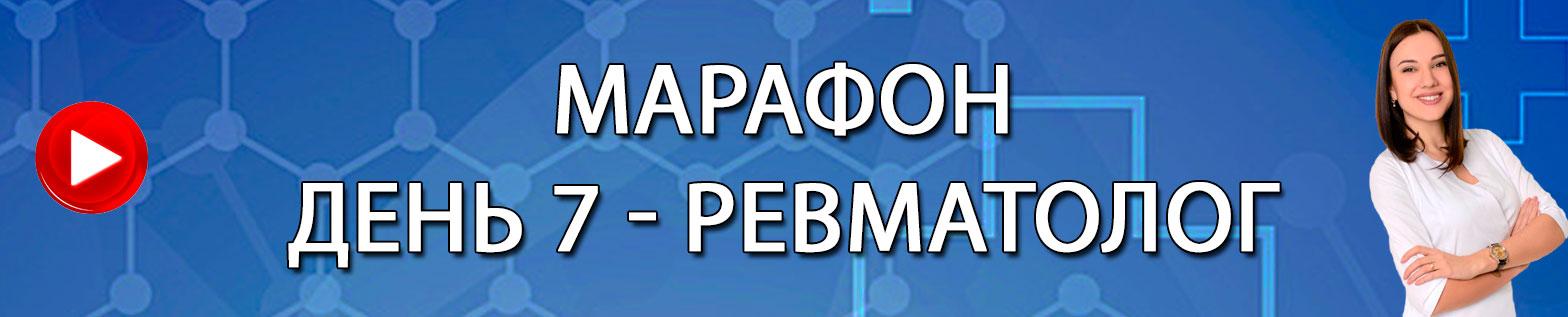 Ревматолог Харьков