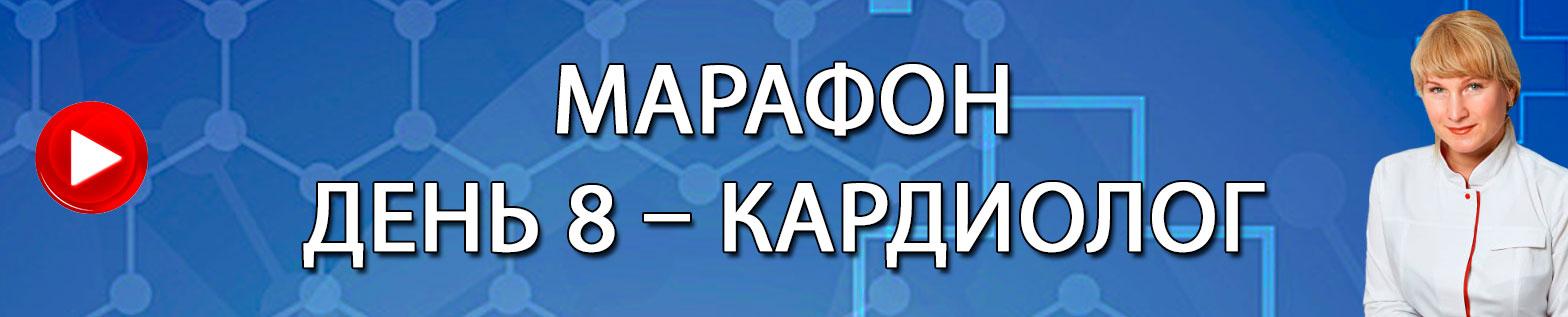 Кардиолог Харьков