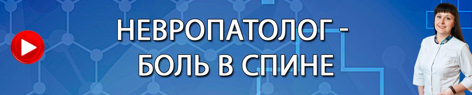 Невропатолог Харьков