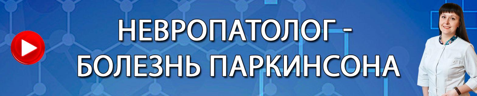 Болезнь Паркинсона. Харьков