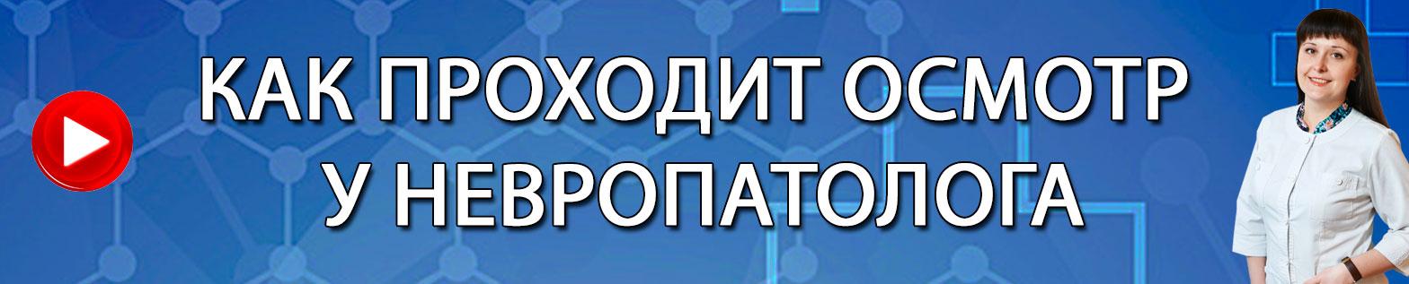 Осмотр у невропатолога Харьков