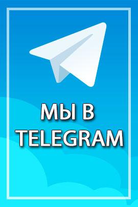 РМЦ в телеграм