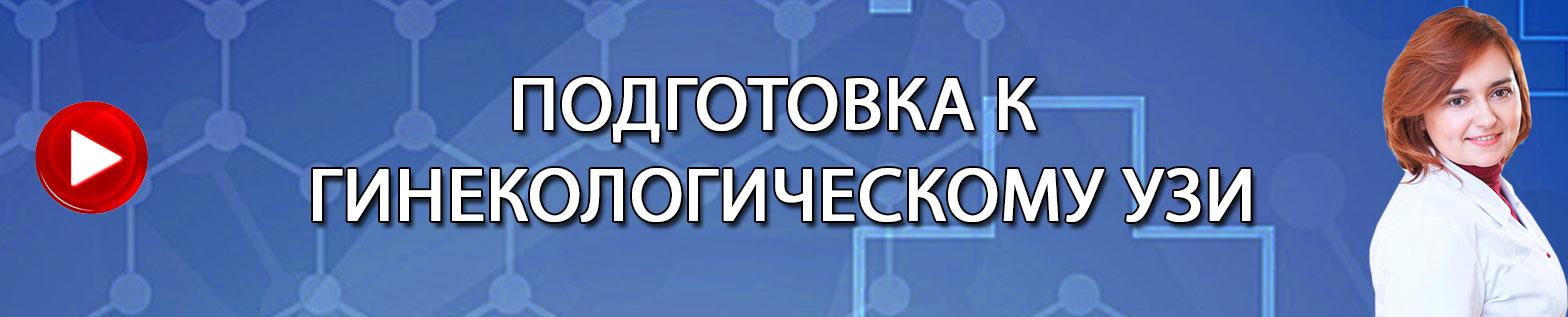 Подготовка к Узи в Харькове